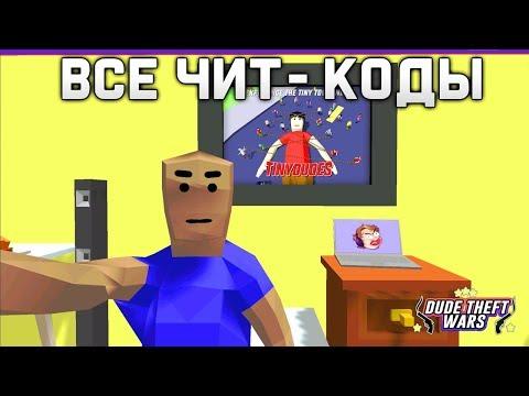 ВСЕ ЧИТ-КОДЫ в СИМУЛЯТОР КРУТОГО ЧУВАКА! - Dude Theft Wars: Open World