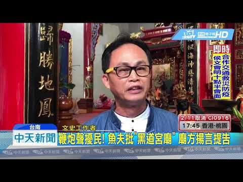 20190211中天新聞 鞭炮聲擾民! 魚夫批「黑道宮廟」 廟方揚言提告