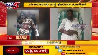 ಆತ್ಮರಕ್ಷಣೆಗಾಗಿ ಚರಣ್ ರಾಜ್ ಮೇಲೆ ಗುಂಡಿನ ದಾಳಿ | TV5 Kannada