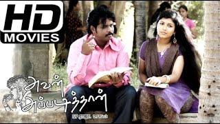 Avan Appadithan Tamil Latest Movie 2014   Jayan, Della, karuna   New Movies 2014 Online