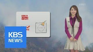 [날씨와 생활 정보] 곳곳 건조 특보…겨울철 지켜야 할 생활 수칙   KBS뉴스   KBS NEWS thumbnail