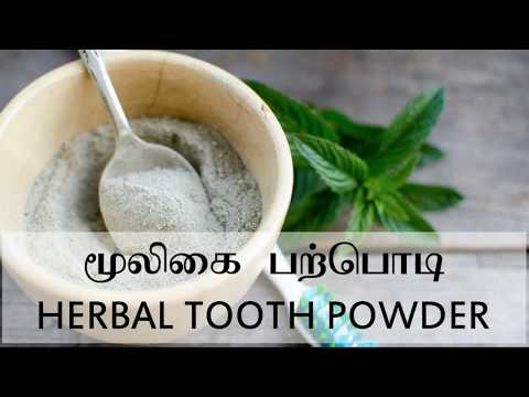 Herbal Tooth Powder (மூலிகை பற்பொடி) | Preparation and Uses Tamil