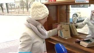 Вести-Хабаровск. Книжный шкаф на улице Хабаровска(, 2016-03-31T11:54:28.000Z)