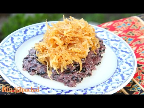 How to make Thai Black Sticky Rice with Sweet Coconut ข้าวเหนียวดำหน้ากระฉีก
