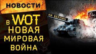 🔥Национальные бои в World of tanks | Правда, или фейк? | Новости онлайн игр №4