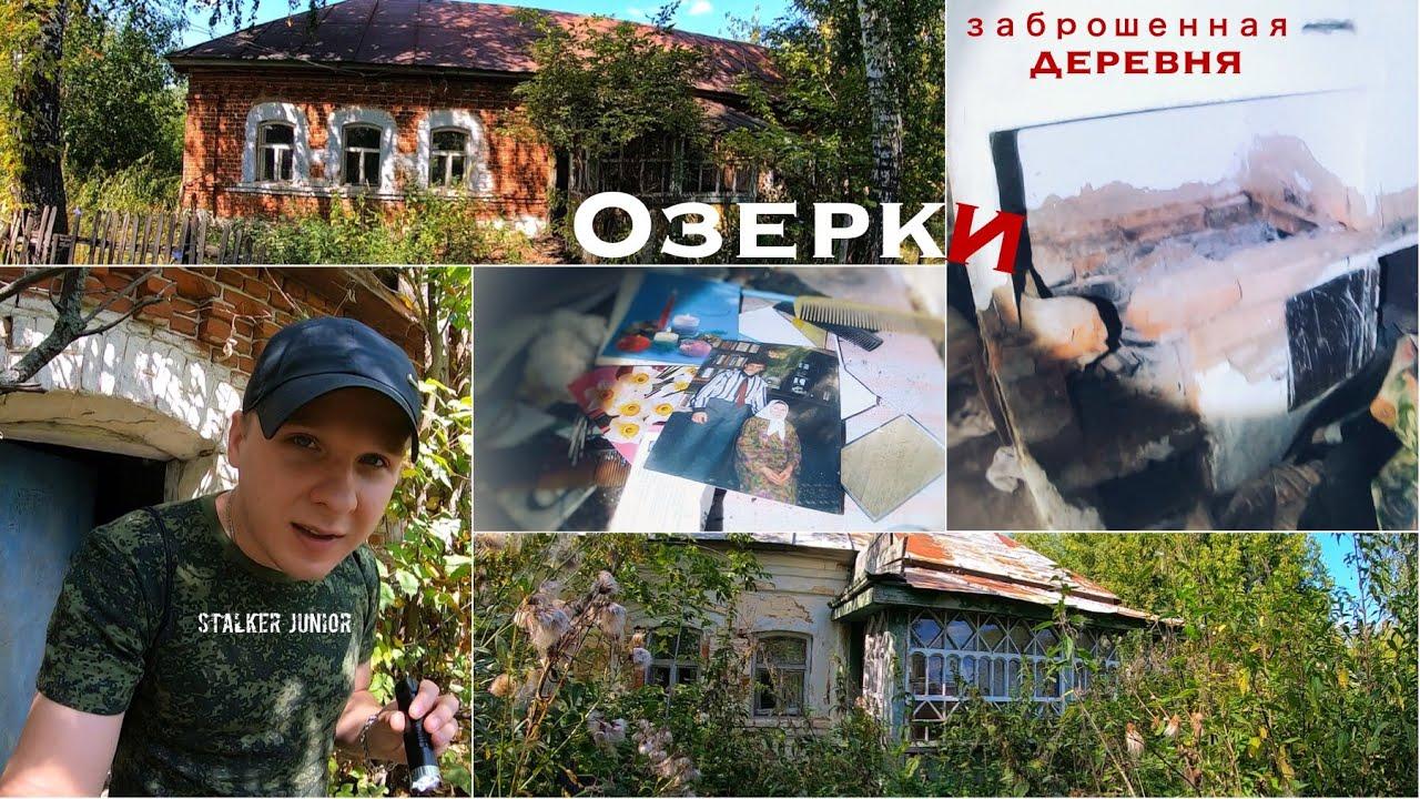 Заброшенная деревня Озерки Мичуринского района