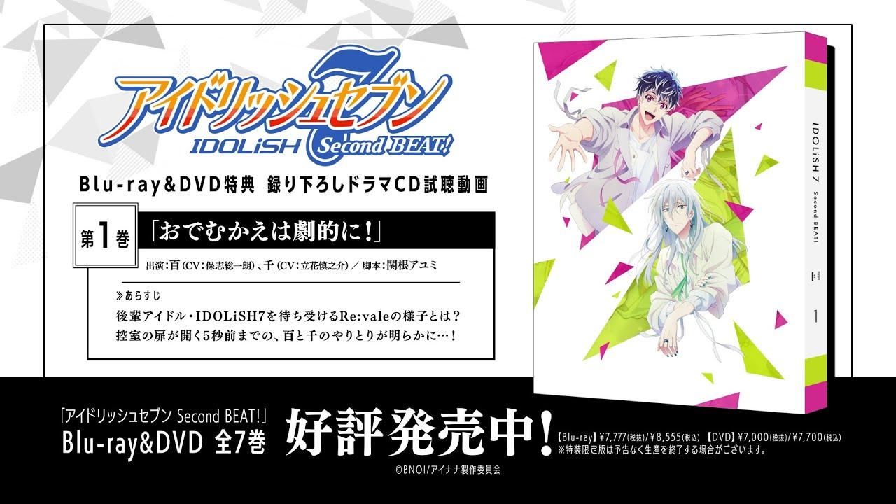 アイドリッシュセブン Second BEAT! Blu-ray&DVD 特典ドラマCD試聴動画