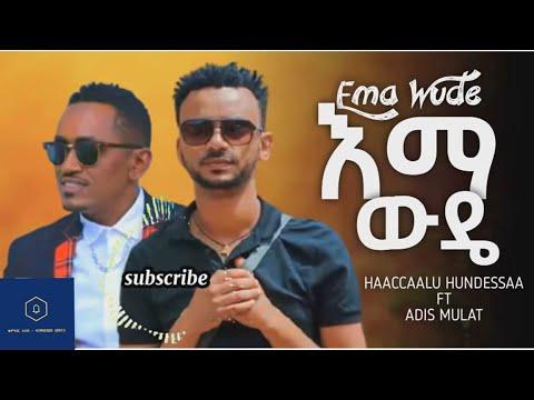 🛑Haaccaaluu Hundeessaa Ft Addis Mulat – Ema Wude   እማ ውዴ – New Ethiopian Music 2021 (Official Video)