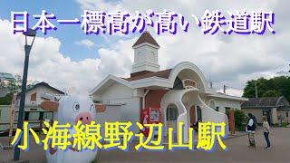 【JR小海線野辺山駅】長野県南牧村にある野辺山駅は、日本一標高が高い鉄道駅として知られています。リニューアルしてキレイな駅になっていました。