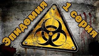 Сериал Эпидемия