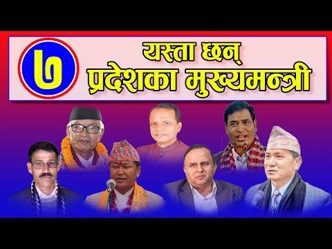 यस्ता छन् ७ प्रदेशका मुख्यमन्त्री || Chief Ministers of 7 Provinces of Nepal