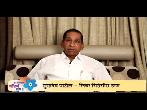 Modern Homeopathy : Liver Cirrhosis cured patient Mr  Sukhdev Patil