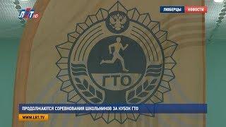 Продолжаются соревнования школьников за Кубок ГТО