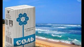 видео Почему вода в океане соленая