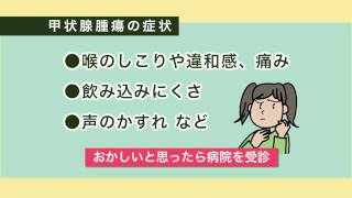 健康ぷらざ:甲状腺腫瘍(2012.8.19)