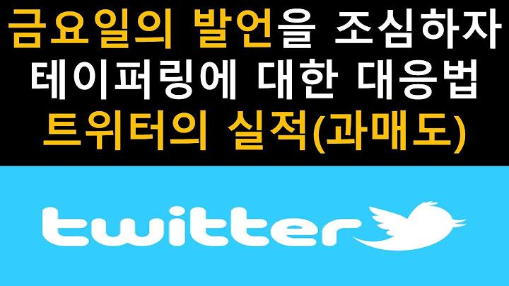 트위터(TWTR)의 분석 1.금요일의 발언을 조심하자 2. 테이퍼링에 대한 대응법 3. 트위터(TWTR)의 실적(과매도)
