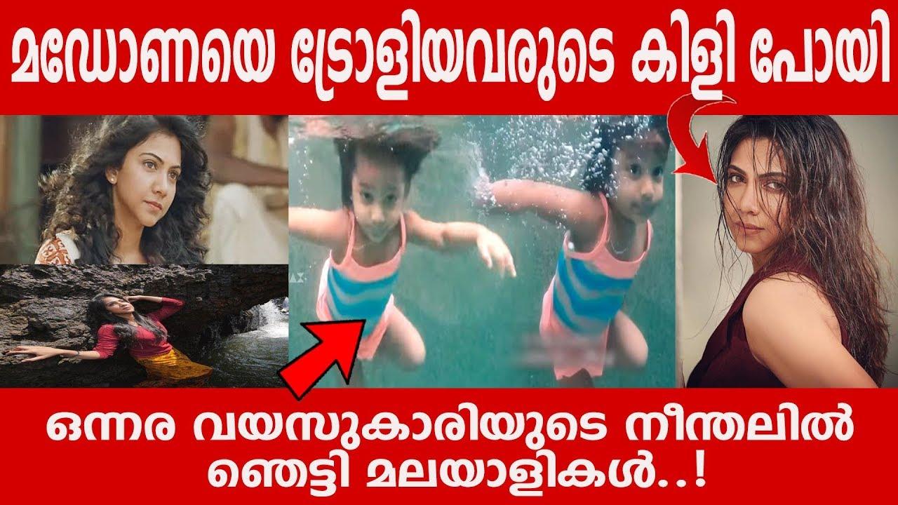 മഡോണയുടെ നീന്തലിനെ ട്രോളിയവരൊക്കെ  എവിടെ..? madonna and infant mariyam swimming