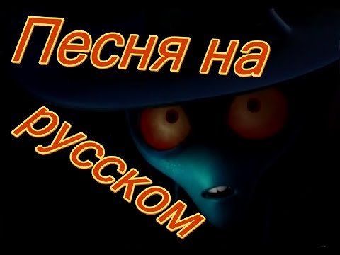 """Песня Франкура на русском (""""Монстр в Париже)."""