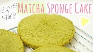 Matcha Sponge Cake⎜抹茶海綿蛋糕