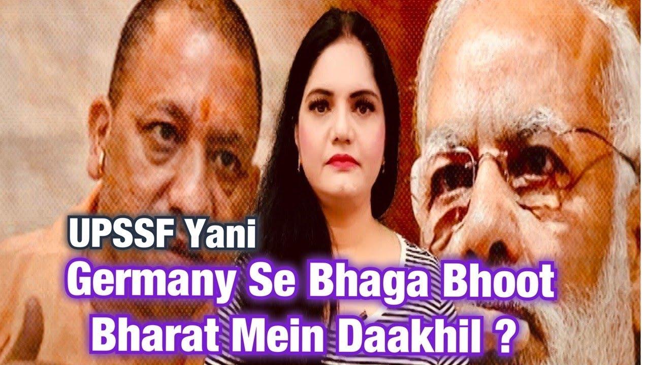 Germany Se Bhaga Bhoot Bharat Mein Daakhil..?
