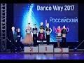 Dance Way Way Mariage Algérienne 2017