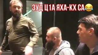 Новые чеченские приколы. Д1а хунд яхан хаи шун?