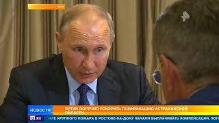 Владимир Путин поручил сегодня ускорить газификацию Астраханской области