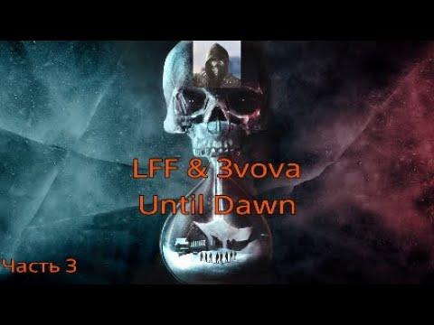 Until Dawn часть 3 Призраки и Преданность