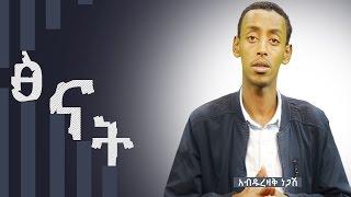 Tsinatᴴᴰ   by Abdurezak Negash  #ethioDAAWA