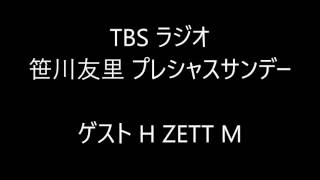2016/9/11(日) TBS ラジオ 笹川友里のプレシャスサンデー ゲスト:H ZET...