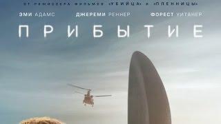 «Прибытие» — фильм в СИНЕМА ПАРК