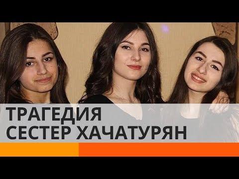 История сестер Хачатурян: почему самооборона от отца-насильника довела до тюрьмы?