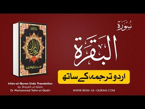 Irfan Ul Quran, Sura  Al Baqarah (2) By Shaykh Ul Islam Dr Muhammad Tahir Ul Qadri