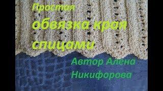 Вязание спицами. Красивая простая обвязка края спицами. Зубчики спицами. Автор Алена Никифорова