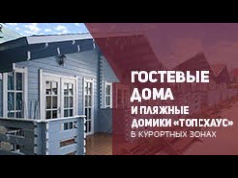 Гостевые дома и пляжные домики ТопсХаус в курортных зонах