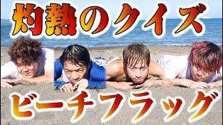 vs東大王!夏だ!海だ!クイズビーチフラッグ選手権!!!【クイズノックコラボ】