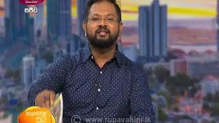 Ayubowan subadawasak | 2020-12-31 | Ru Paththara Thumbnail