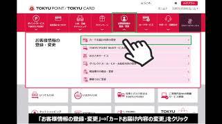 TOKYU POINT Webサービス住所・氏名・勤務先の変更方法 thumbnail