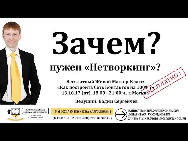 ЗАЧЕМ ПРЕДПРИНИМАТЕЛЮ НЕТВОРКИНГ ? - МК 2.0.4 - СТАРТАП - МОСКОВСКАЯ ШКОЛА БИЗНЕС-МОДЕЛИРОВАНИЯ