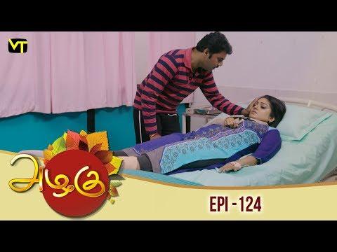 Azhagu - Tamil Serial | அழகு | Episode 124 | Sun TV Serials | 18 April 2018 | Revathy | Vision Time