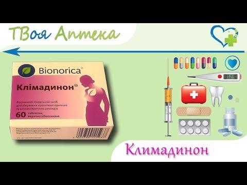 Климадинон таблетки - видео инструкция, показания, описание, отзывы, дозировка