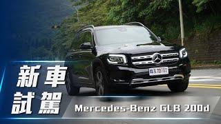 【新車試駕】Mercedes-Benz GLB 200d | 豪華入門休旅 5+2新選擇【7Car小七車觀點】