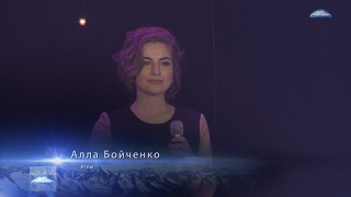 Алла Бойченко - Атлы