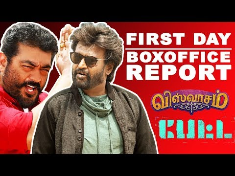 Petta VS Viswasam: First Day Box office Collection Report - Who is NO 1? | Ajith | Rajinikanth Mp3