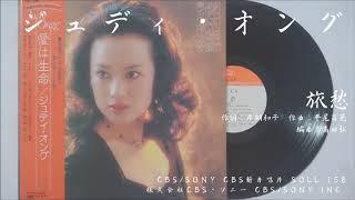 ジュディ・オング『愛は生命』Side A Track 2 1975年4月21日 / CBS/Sony...