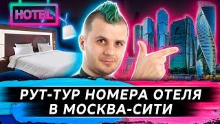 ПОЛЕЗНЫЕ советы   РУМ ТУР номера в Москва-Сити   Дизайн интерьера   Room tour
