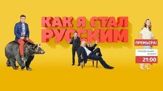 """Смотреть сериал """"Как я стал русским"""" онлайн 16+"""