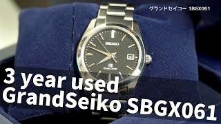 3年使用したグランドセイコー SBGX061はこうなる!( Grand Seiko SBGX 061 used for 3 years)