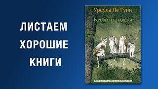 Урсула Ле Гуин. Крылатые кошки