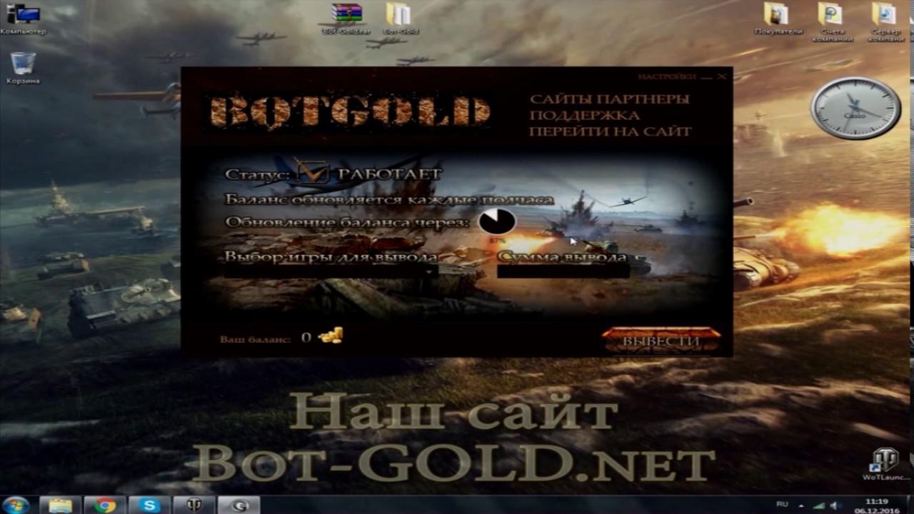 Скачать программу wotgold для world of tanks